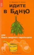 Давыдова, Кулинич: Идите в баню, или книга заядлого парильщика
