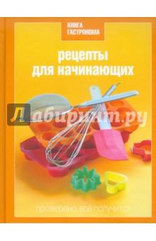 Книга Гастронома. Рецепты для начинающих