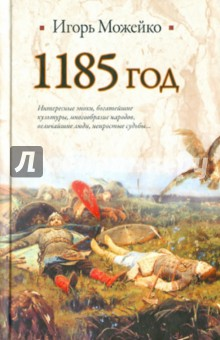 1185 год. Восток - Запад - Игорь Можейко
