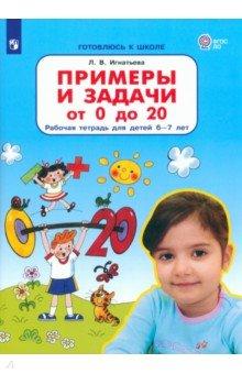 Лариса Игнатьева: Примеры и задачи от 0 до 20. Рабочая тетрадь для детей 6-7 лет  - купить со скидкой