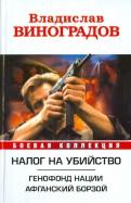 Владислав Виноградов: Налог на убийство: Генофонд нации; Афганский Борзой