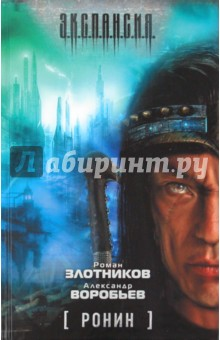Ронин - Злотников, Воробьев