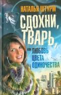 Наталья Штурм - Сдохни, тварь, или Любовь цвета одиночества обложка книги