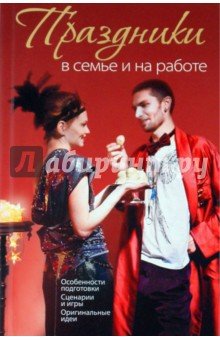 Праздники в семье и на работе - Елена Белозерова