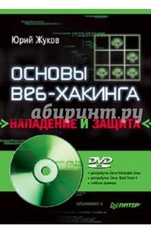 Основы веб-хакинга: нападение и защита (+DVD) - Юрий Жуков