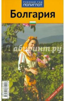 Болгария. 8-е издание - Ганнофер, Вайс