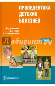 Пропедевтика детских болезней: учебник (+CD) - Геппе, Подчерняева, Жолобова
