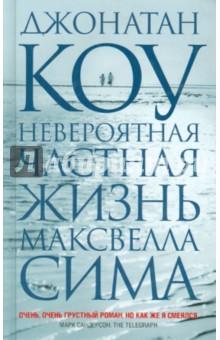 Невероятная частная жизнь Максвелла Сима - Джонатан Коу