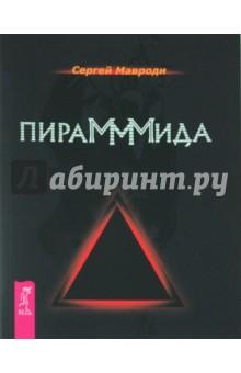 Пирамммида секс