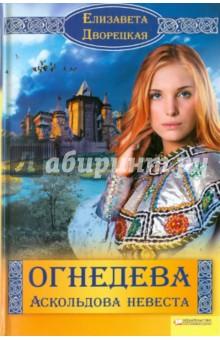 Огнедева: Аскольдова невеста - Елизавета Дворецкая