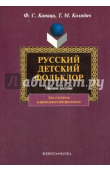 Русский детский фольклор - Капица, Колядич