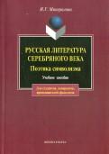 Ирина Минералова: Русская литература серебряного века. Поэтика символизма