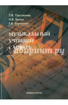 Музыкальный учебный словарь - Баско, Такташова, Баринова