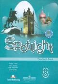 Ваулина, Дули, Подоляко: Английский язык. Английский в фокусе. 8 класс. Книга для учителя