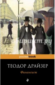 Купить Теодор Драйзер: Финансист ISBN: 978-5-699-46338-1