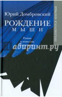 Рождение мыши - Юрий Домбровский