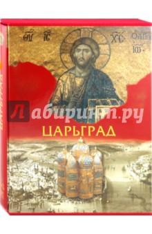 Царьград - Георгий Юдин