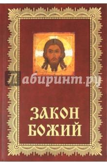 Закон Божий: Азбука православия - Владимир Зоберн