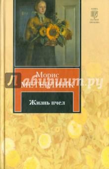 Жизнь пчел - Морис Метерлинк