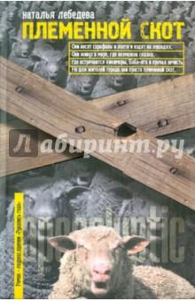 Племенной скот - Наталья Лебедева