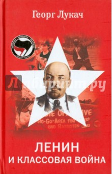 Ленин и классовая война - Георг Лукач