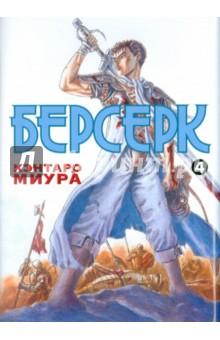 Берсерк. Книга 4 - Кэнтаро Миура
