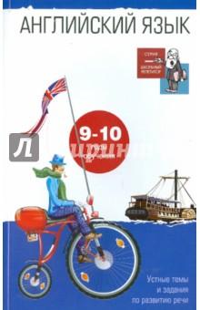 Купить Ирина Гиндлина: Английский язык. Устные темы и задания 9-10 годы обучения. 10-11 класс ISBN: 978-5-222-14549-4
