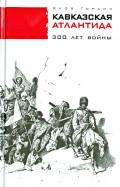 Яков Гордин: Кавказская Атлантида. 300 лет войны