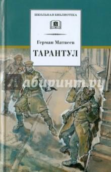 Купить Герман Матвеев: Тарантул