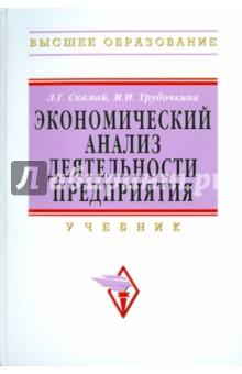Экономический анализ деятельности предприятия - Скамай, Трубочкина