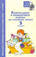 Контрольные и проверочные работы по русскому языку: 3 класс