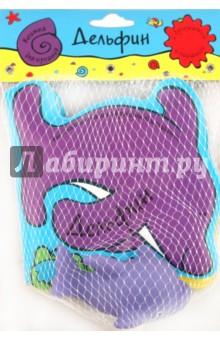 Книжка для купания с игрушкой. Дельфин - Лариса Бурмистрова