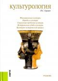 Павел Гуревич: Культурология. Учебник