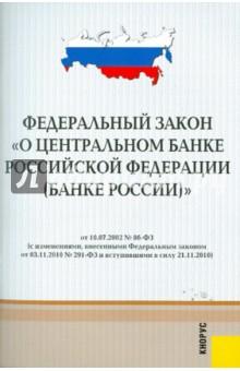 Защита прав потребителей закон кредит