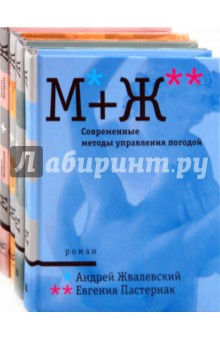 М+Ж (комплект из 4-х книг) - Жвалевский, Пастернак
