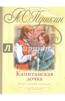 Аннотация на книгу Капитанская Дочка