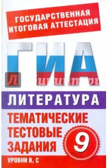 Литература. 9 класс. Тематические тестовые задания для подготовки к ГИА - Кучина, Леденев