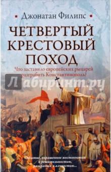Купить Джонатан Филипс: Четвертый крестовый поход ISBN: 978-5-17-057043-0