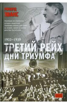 Третий рейх. Дни триумфа. 1933-1939