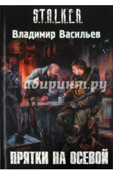 Прятки на осевой - Владимир Васильев