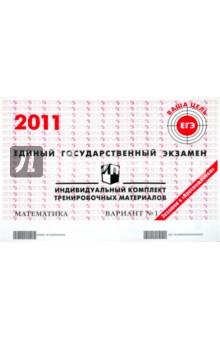 Математика: ЕГЭ 2011: индивидуальный комплект тренировочных материалов: вариант № 1