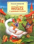 Лагерлеф Сельма Оттилия Лувиса - Путешествие Нильса с дикими гусями обложка книги