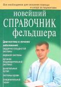 Клипина, Ионова, Храмова: Новейший справочник фельдшера