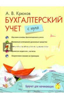 Бухгалтерский учет с нуля - А. Крюков