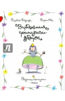 Вирджиния, принцесса-задира - Ронкалья, Нот