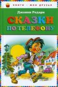 Джанни Родари - Сказки по телефону обложка книги