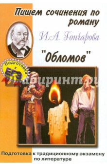 Пишем сочинения по роману И.А. Гончарова Обломов  - купить со скидкой