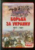Анатолий Грицкевич: Борьба за Украину, 19171921