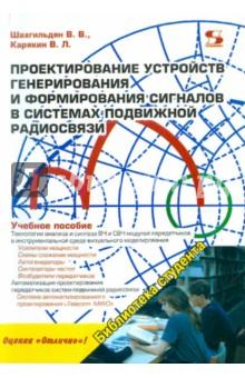 Проектирование устройств генерирования и формирования сигналов в системах подвижной радиосвязи - Шахгильдян, Карякин