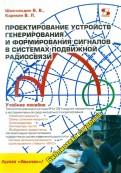 Шахгильдян, Карякин: Проектирование устройств генерирования и формирования сигналов в системах подвижной радиосвязи